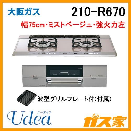 大阪ガスガスビルトインコンロUdea(ユーディア)210-R670