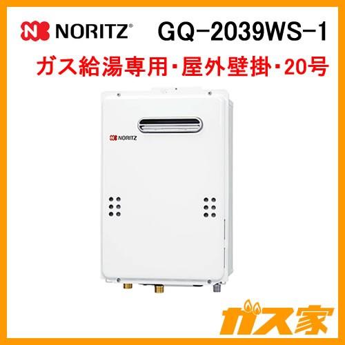 ノーリツガス給湯器GQ-2039WS-1