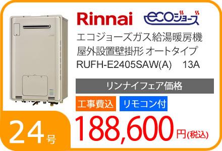 RUFH-E2405SAW(A) リンナイ エコジョーズガス給湯暖房機 オート【リモコン+標準取替交換工事費込み】