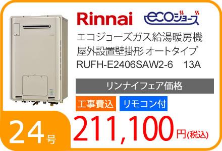RUFH-E2406SAW2-6 リンナイ エコジョーズガス給湯暖房機 オート【リモコン+標準取替交換工事費込み】