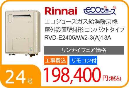 RVD-E2405AW2-3(A) リンナイ エコジョーズガス給湯暖房機 フルオート【リモコン+標準取替交換工事費込み】