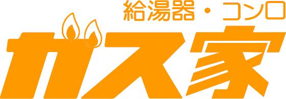 ガス家-給湯器・コンロ-